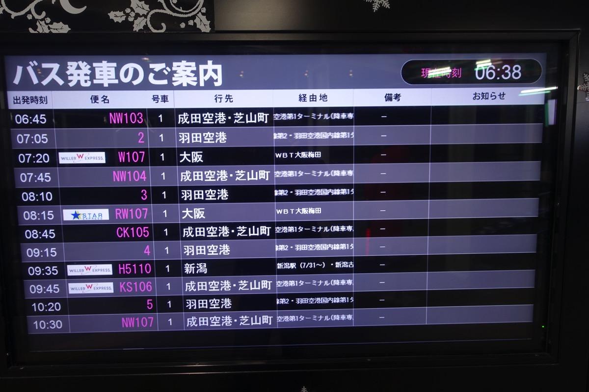 大崎駅西口バスターミナル:バスの発着案内