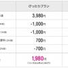ゲオの初売りセール、UQ契約でZenFone Goが本体代一括4,800円、ぴったりプランで月額1,280円より