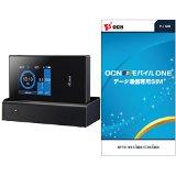SIMフリー×デュアルSIMの最新モバイルWi-Fiルータ「MR05LN」クレードルセットが11,900円、過去最安値