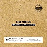 【プライムデー】LINEモバイル エントリーパッケージが450円→225円。音声SIMが月額300円から
