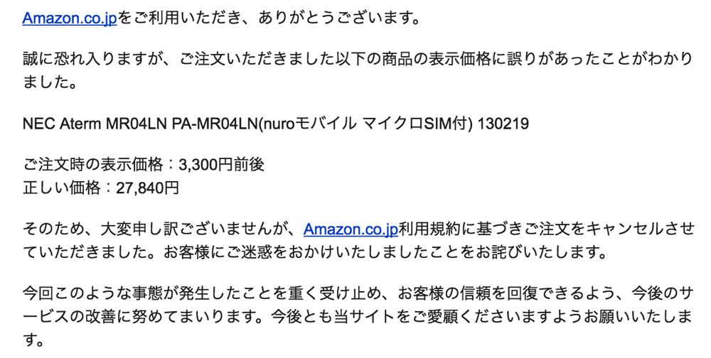モバイルWi-Fiルータ「MR04LN」の3,314円は価格誤記載で強制キャンセルに