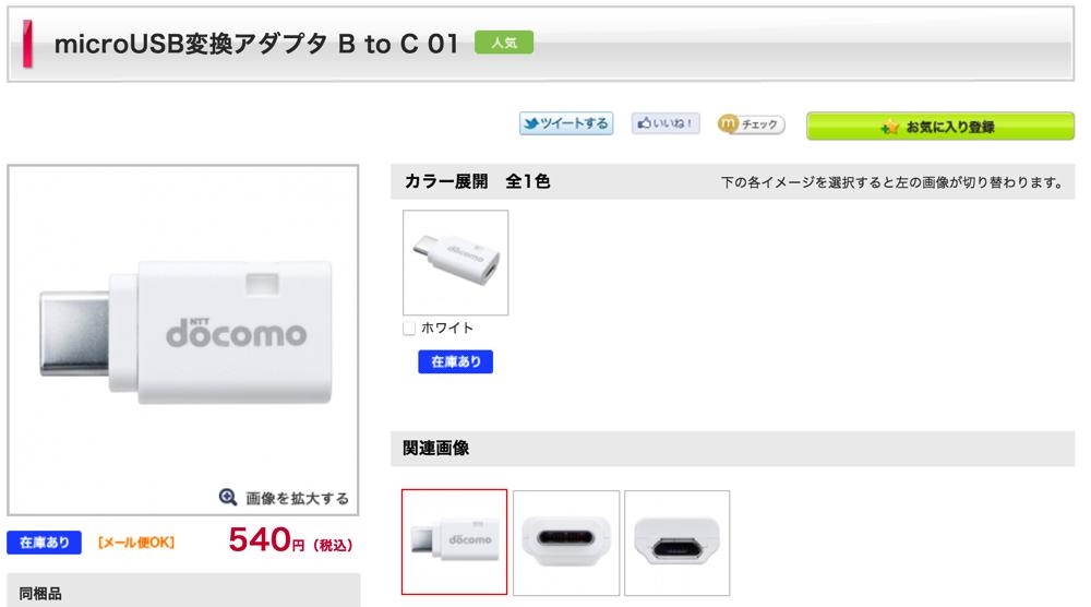 microUSB変換アダプタ B to C 01 - ドコモオンラインショップ