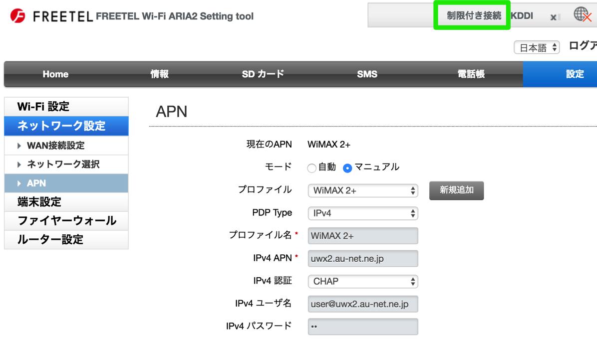 APN設定を行っても「制限付き接続」となりインターネット接続不可