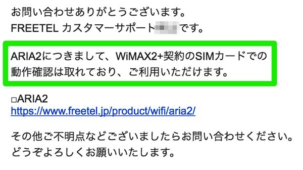 FREETEL:ARIA 2はWiMAX 2+契約のSIMカードで使える?を質問してみた