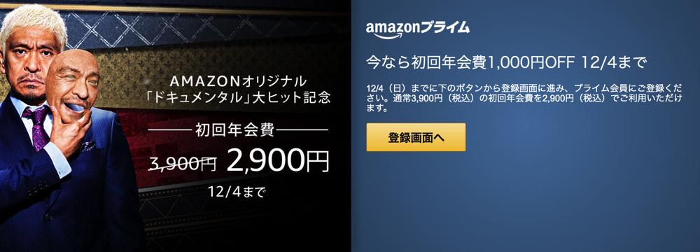 Amazonプライムの初回年会費が3,900円→2,900円に割引、12月6日からプライム限定の「サイバーマンデーセール」開催