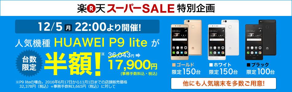 楽天モバイル:スーパーSALE対象端末のまとめ、Liquid Z530が一括980円、P9 liteが17,900円、ZenFone Maxが16,800円