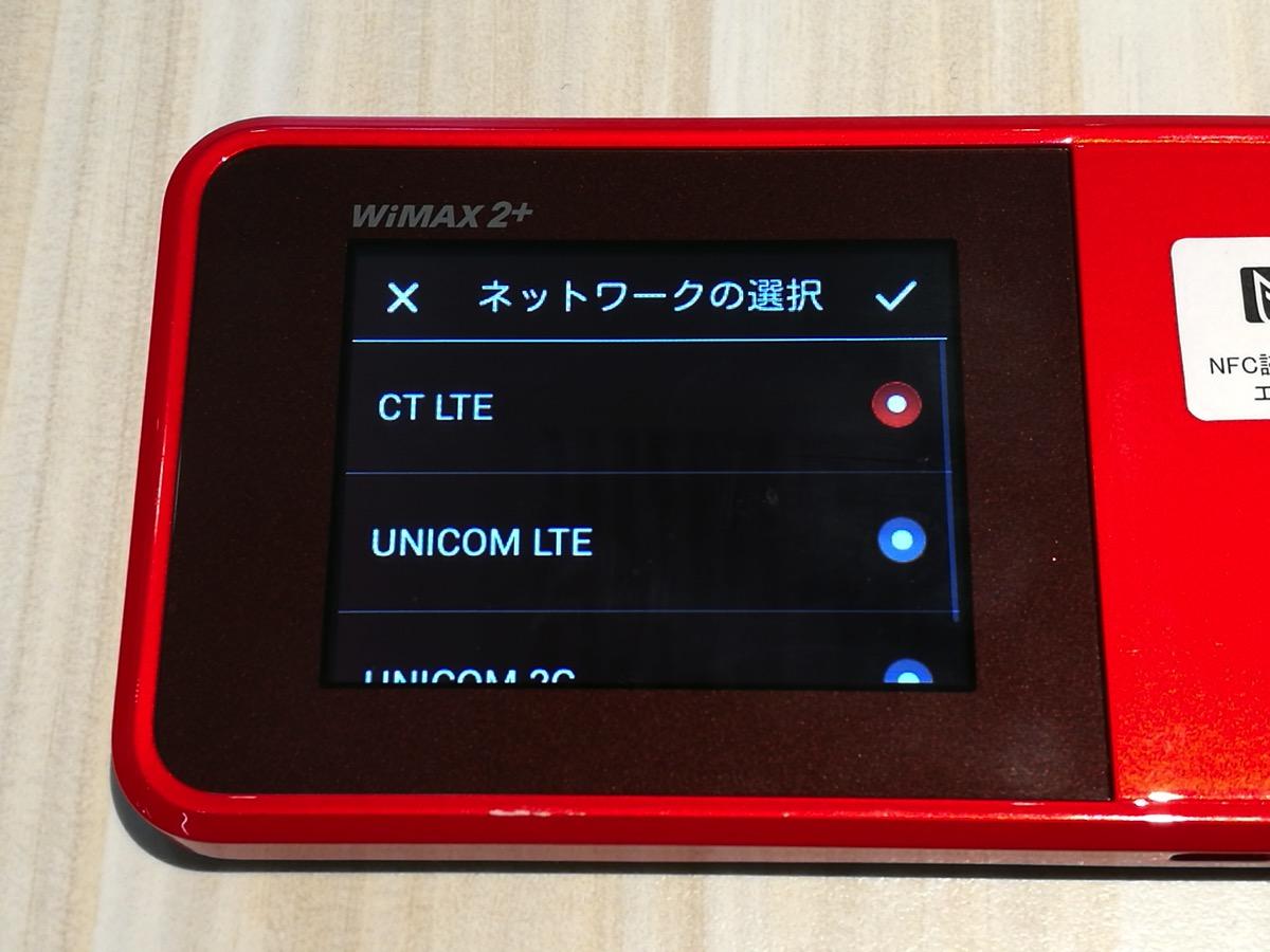 W03で中国聯通、中国電信の4G LTEを検出