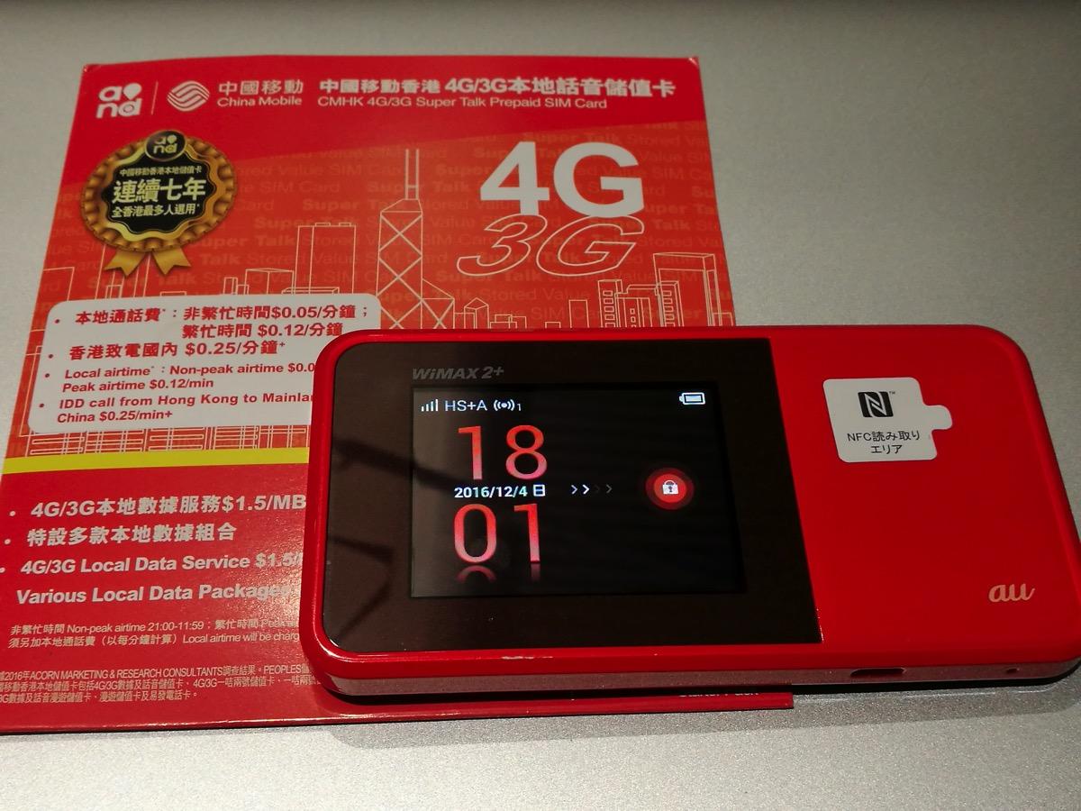 香港の通信事業者「中国移動香港」のプリペイドSIMをW03で使う