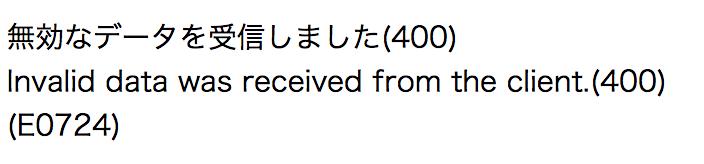 ドコモオンラインショップで「無効なデータを受信しました」が表示される場合の対応方法