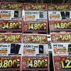 Y!mobile契約で、HUAWEI P9が税込14,800円・ZenFone 3が9,800円など、1月4日までの期間限定キャンペーン