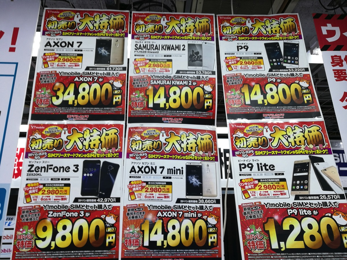 ヨドバシカメラ:ワイモバイル契約でSIMフリースマートフォンが割引