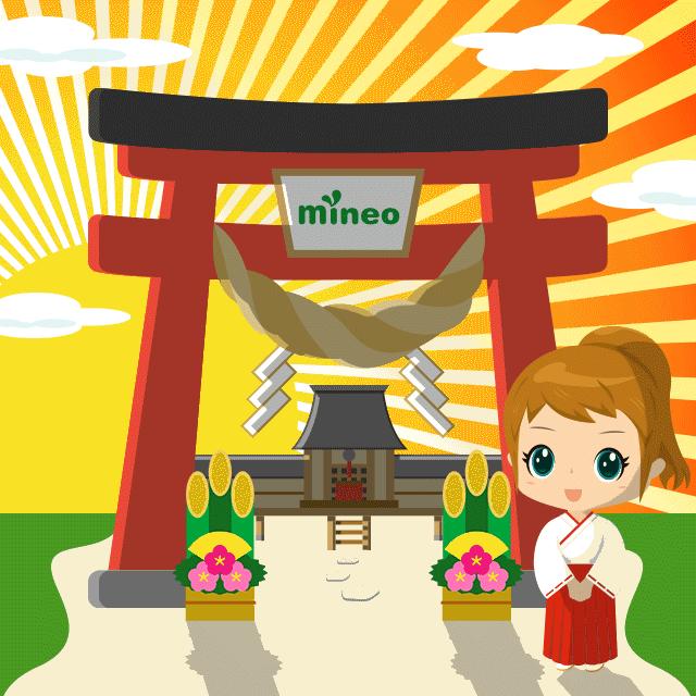 mineo、「新春マイネおみくじ」