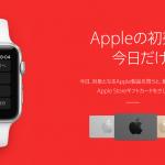 アップルオンラインストア初売り、iPhone購入で最大5,500円分、Macで最大16,500円のギフトカードプレゼント・1月2日限定