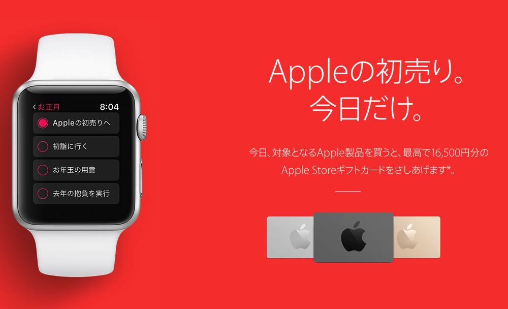 アップルオンラインストア:初売りでApple Storeギフトカードプレゼント