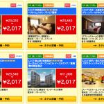 H.I.S、初夢フェアで海外ホテルが1泊2,017円!海外ツアー・航空券のセールも実施