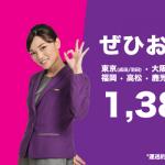 香港エクスプレス、日本各地から香港が片道1,380円の激安セール!搭乗期間は3月31日まで