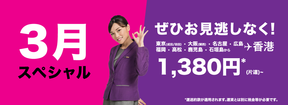 香港エクスプレス:日本 - 香港が片道1,380円のセール!