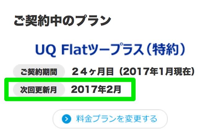 「My UQ」にて更新月が確認可能