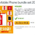 エクスパンシス、スマホ福袋を39,800円で50セット限定販売!福袋の「他に」iPadプレゼントも
