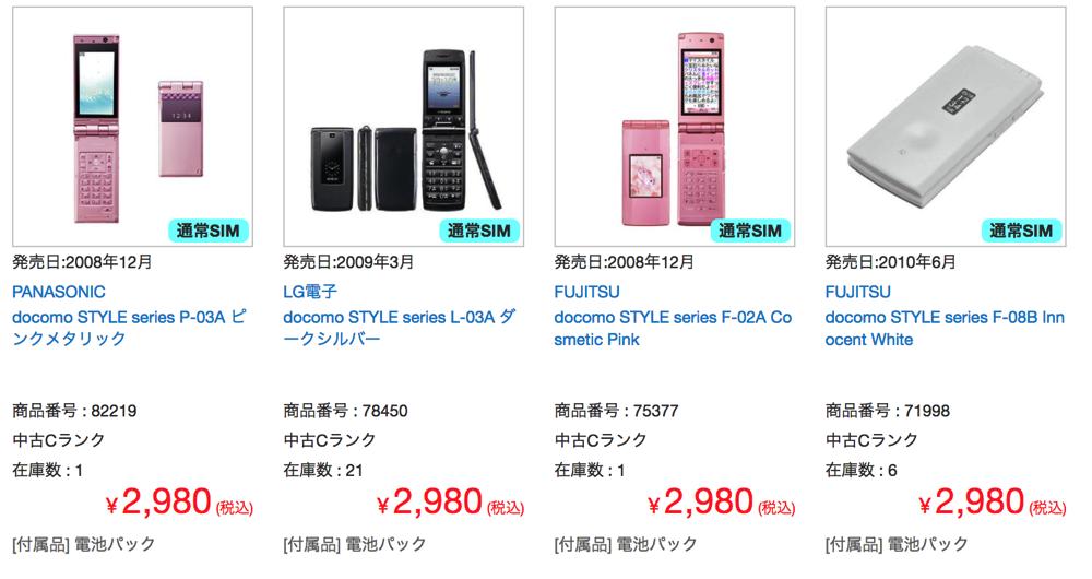 イオシス:3,000円以下で購入できるフィーチャーフォンも多数