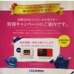 WiMAX 2+の「安くて容量制限なし」が間もなく提供終了、長期契約者向けキャンペーンと解約→新規契約はどちらがお得?