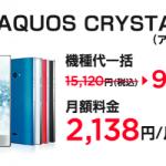 ワイモバイルオンラインストア限定、AQUOS CRYSTAL Y2が一括9,720円に値下がり、下取りで月額料金は1,580円より