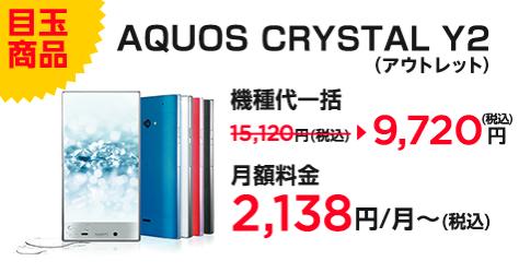 オンラインストア限定 タイムセールでAQUOS CRYSTAL Y2(アウトレット)を9,720円に値下げ