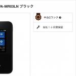SIMフリーモバイルWi-Fiルータ「MR03LN」中古品が税込5,980円、海外SIMで利用時は注意