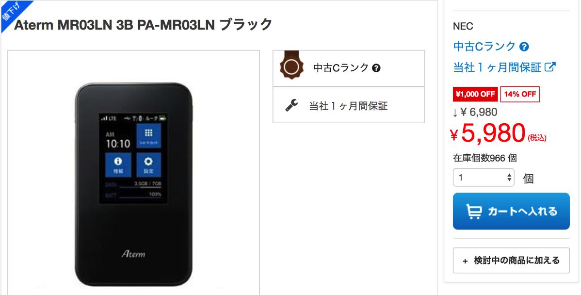 モバイルWi-Fiルータ「MR03LN」中古品がイオシスで5,980円