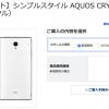 ソフトバンク、プリペイド版AQUOS CRYSTAL再入荷、販売価格10,800円・無料チャージ10,000円で実質800円