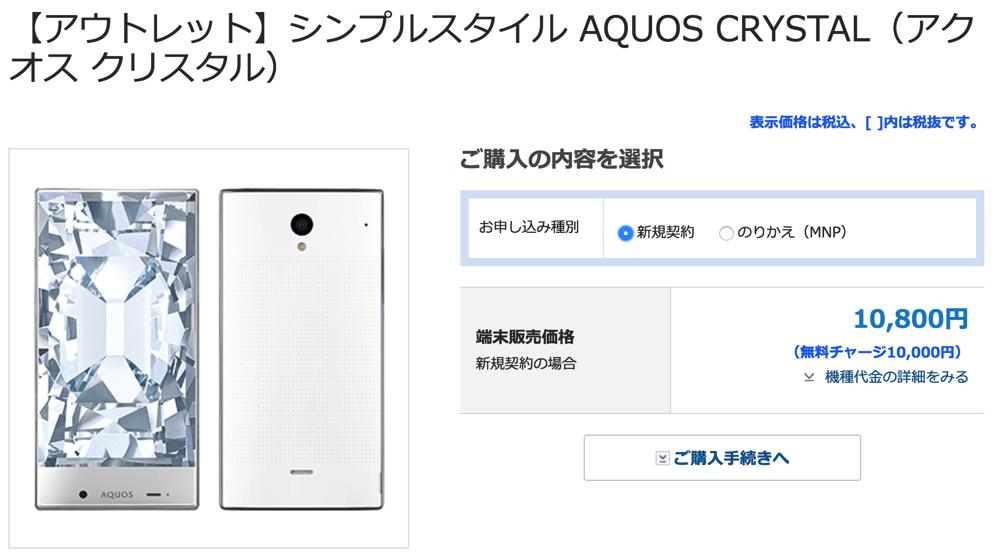 【アウトレット】シンプルスタイル AQUOS CRYSTAL(アクオス クリスタル)