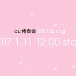 au、1月11日(水) 12:00より2017年春モデル新商品・新サービス発表会開催