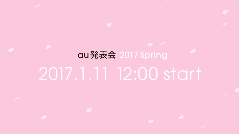 KDDI、2017年春モデル新サービス・新商品発表会を1月11日(水)12時開催