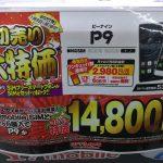 ヨドバシ、Y!mobile契約でP9が14,800円を9日(月)まで継続、フィーチャーフォン下取りで月額料金割引、複数台購入で本体代&月額料金割引も