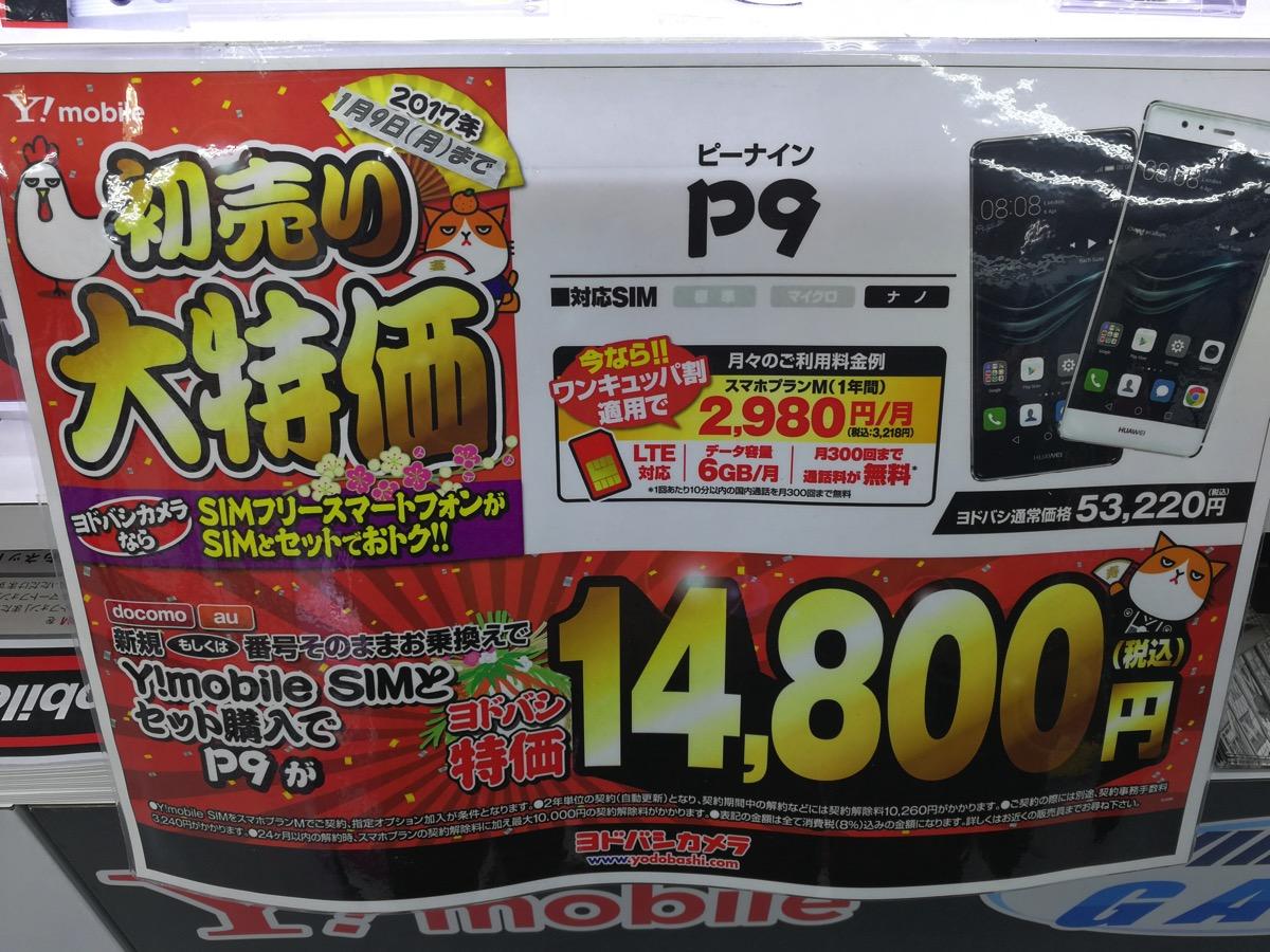 ワイモバイル契約でP9が14,800円(税込)