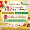 春秋航空日本:国内線が全線737円・国際線が3,737円からのセール!1月7日(土) 12時より販売開始