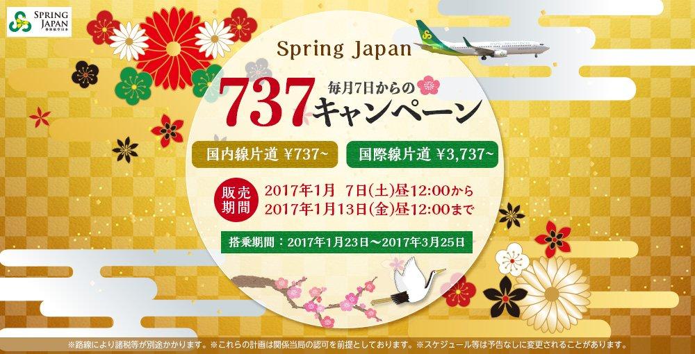 春秋航空日本:国内線が全線片道737円、国際線が3,737円のセール!