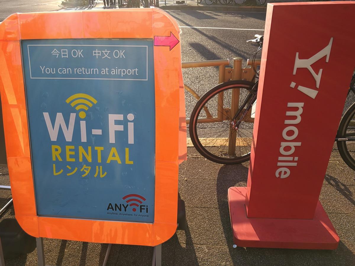 ワイモバイル:訪日外国人・短期滞在日本人向けにモバイルWi-Fiルータレンタルを実施