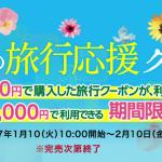 JTB、2万円の旅行クーポンを1万円で発売!3月の九州旅行・4月-5月の平日旅行などに適用可能