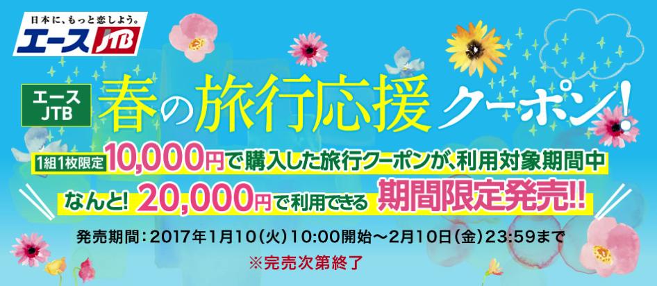 JTB:春の旅行応援クーポンを販売