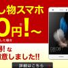 オンライン限定!楽天モバイル「掘り出し物スマホ」セールでP8liteが一括780円より