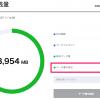 LINEモバイル:3カ月3GB増量ボーナスパケット付与を確認、キャンペーンは3月末まで期間延長