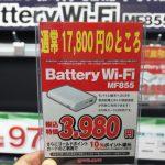 1台2役、モバイルバッテリーにも使えるSIMフリールータ「Battery Wi-Fi」が税込3,980円、回線契約不要