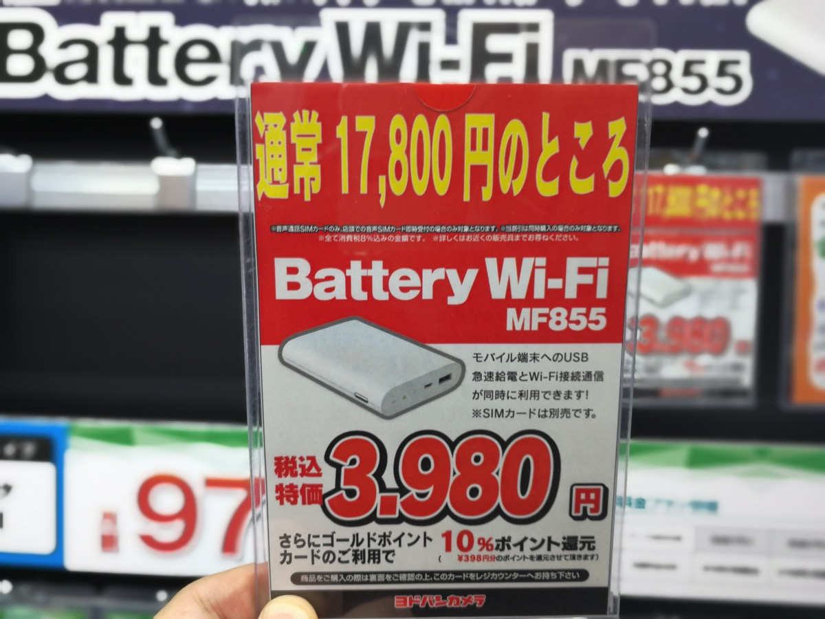 Battery Wi-Fi MF855(SIMフリー)が税込3,980円