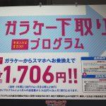 ワイモバイル:フィーチャーフォン9,600円下取りを3月末まで継続!PHSは下取り対象外に