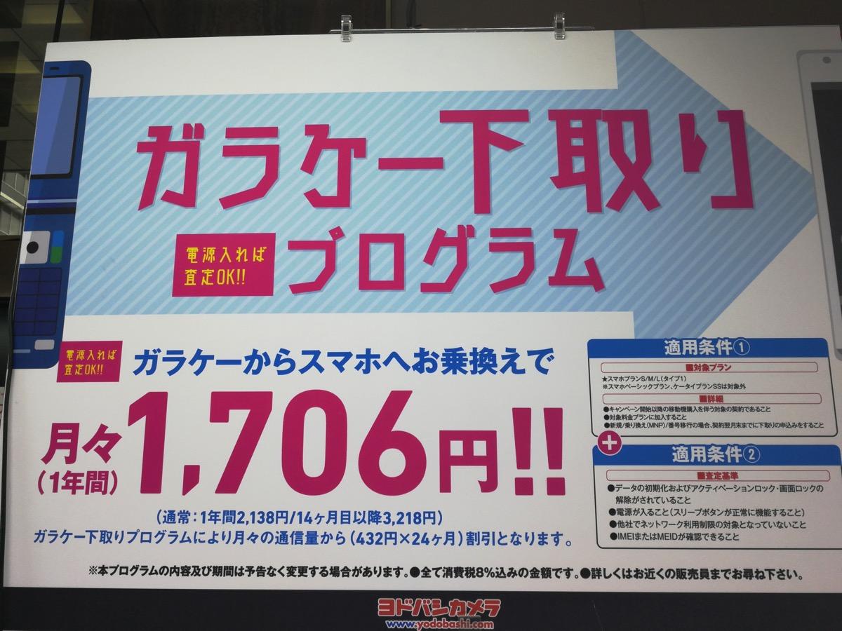 ワイモバイル:フィーチャーフォン下取りが9,600円
