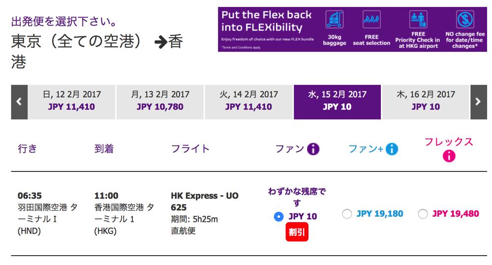 東京→香港が片道10円(往復購入で)