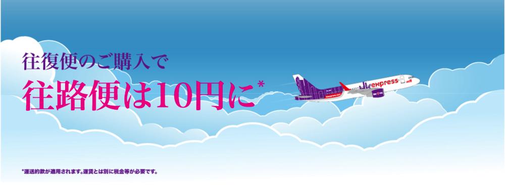 香港エクスプレス:往復購入で往路便が10円!
