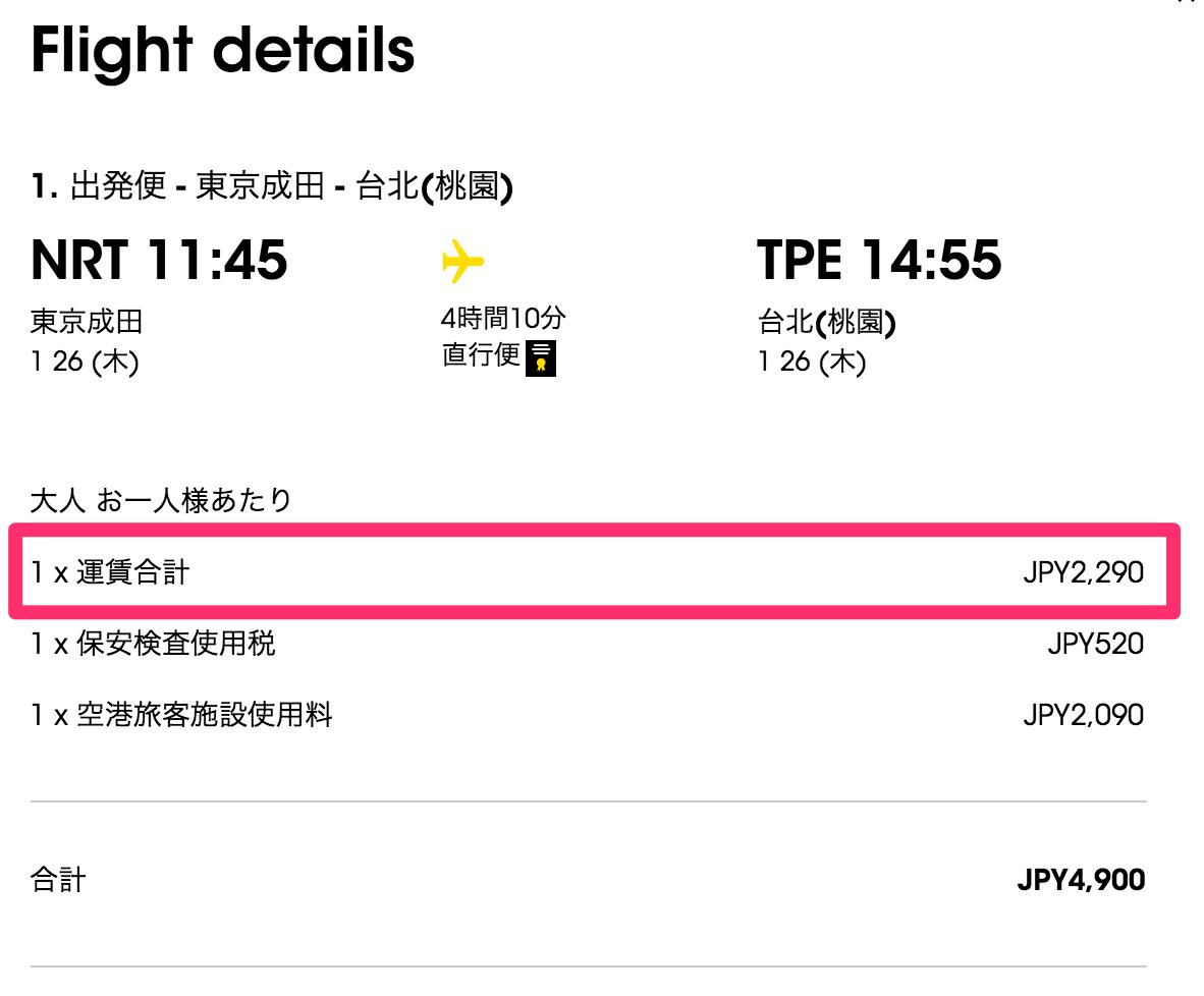 Scoot:成田→台北が片道2,290円より