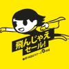 Scoot、空港使用料コミで成田-台北 7,000円、関空-高雄 7,500円、札幌-台北 8,000円など、3日間限定セール開催!